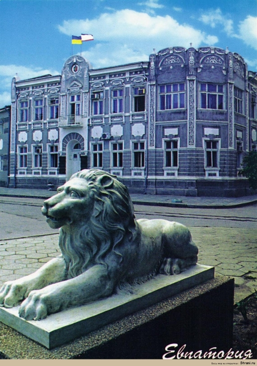 Yevpatoria Lions